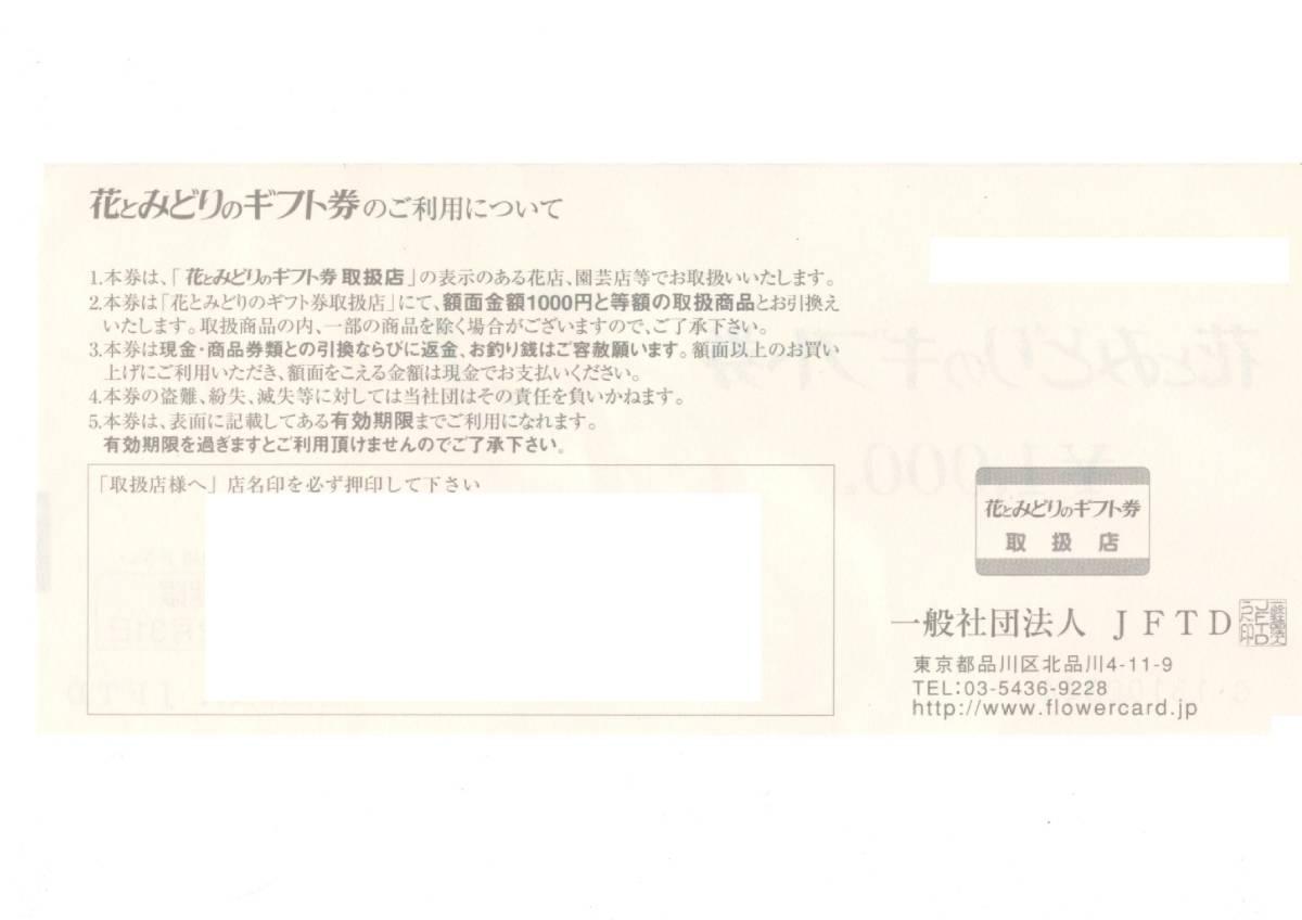 【大黒屋】 花とみどりのギフト券〈1000円〉×5枚 _画像2