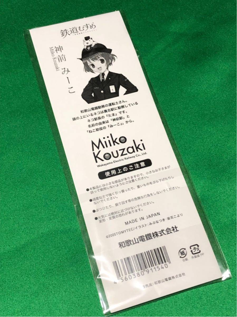 鉄道むすめ「神前みーこ アクリルビックキーホルダー(冬服)」貴志駅限定販売 わずか100個のみ