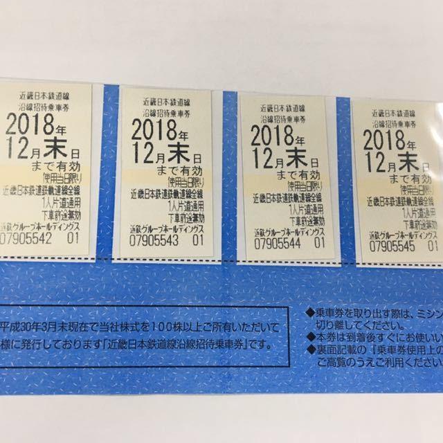 近鉄電車 乗車券4枚 株主優待券セット ☆送料込☆②