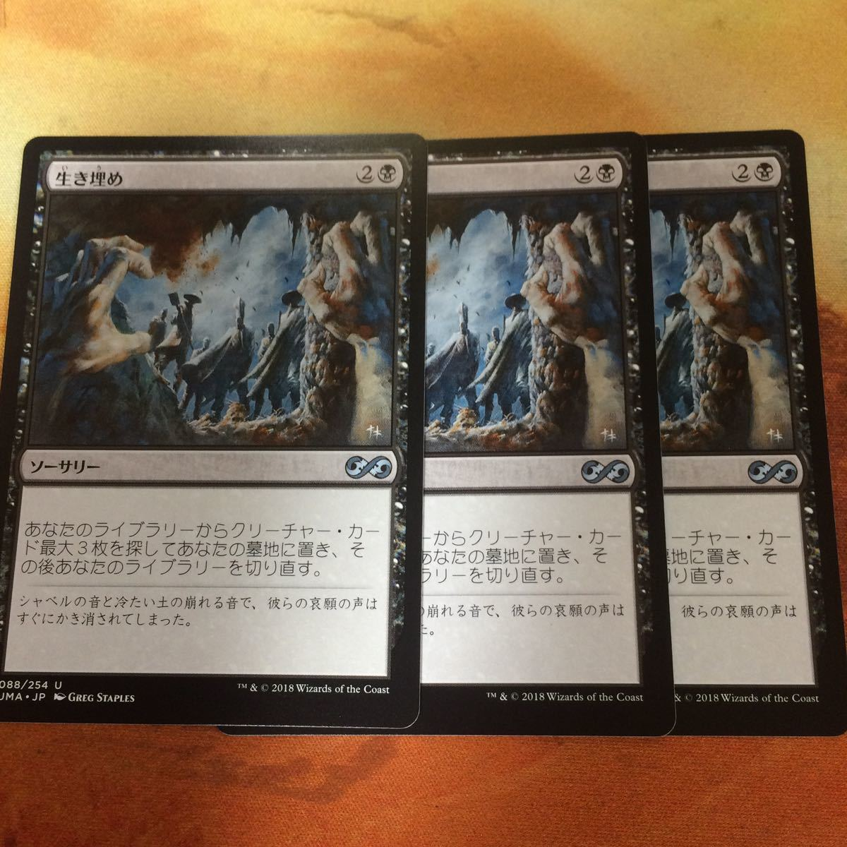 MTG 生き埋め 3枚セット アルティメットマスターズ UMA/日 同梱可送料一律100円_画像1