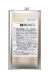油性シャーシ つや消しブラック「高防錆 塩害ブロックコート NS-3000M 4㎏」別注扱い セントラル産業株式会社_小缶4㎏