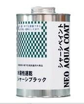 水溶性 シャーシブラック 速乾「ネオアクアコート NA-1800 1kgx20缶」セントラル産業_画像1