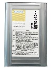 水溶性 シャーシ ブラック「高防錆塩害ブロックコート NS-9001 14㎏」セントラル産業 _画像1