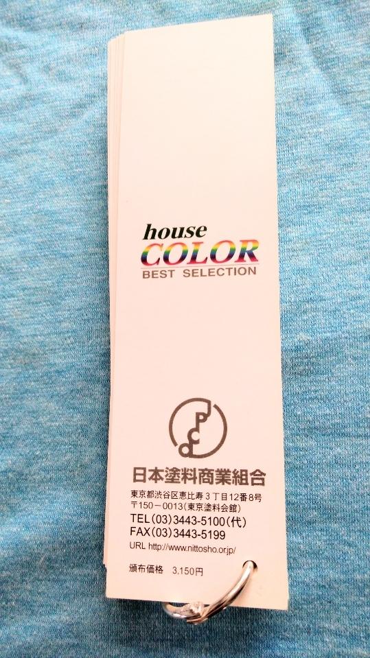 色見本帳 日本塗料商業組合「house COLOR BEST SELECTION ハウスカラーベストセレクション」選定30色 _画像2