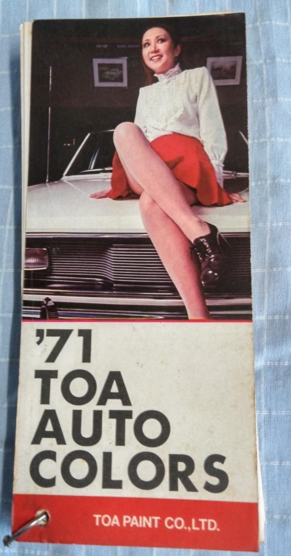 レア? 昔の車の色見本帳「オートカラー/東亜ペイント(現:トウペ)」1971年度版_画像1