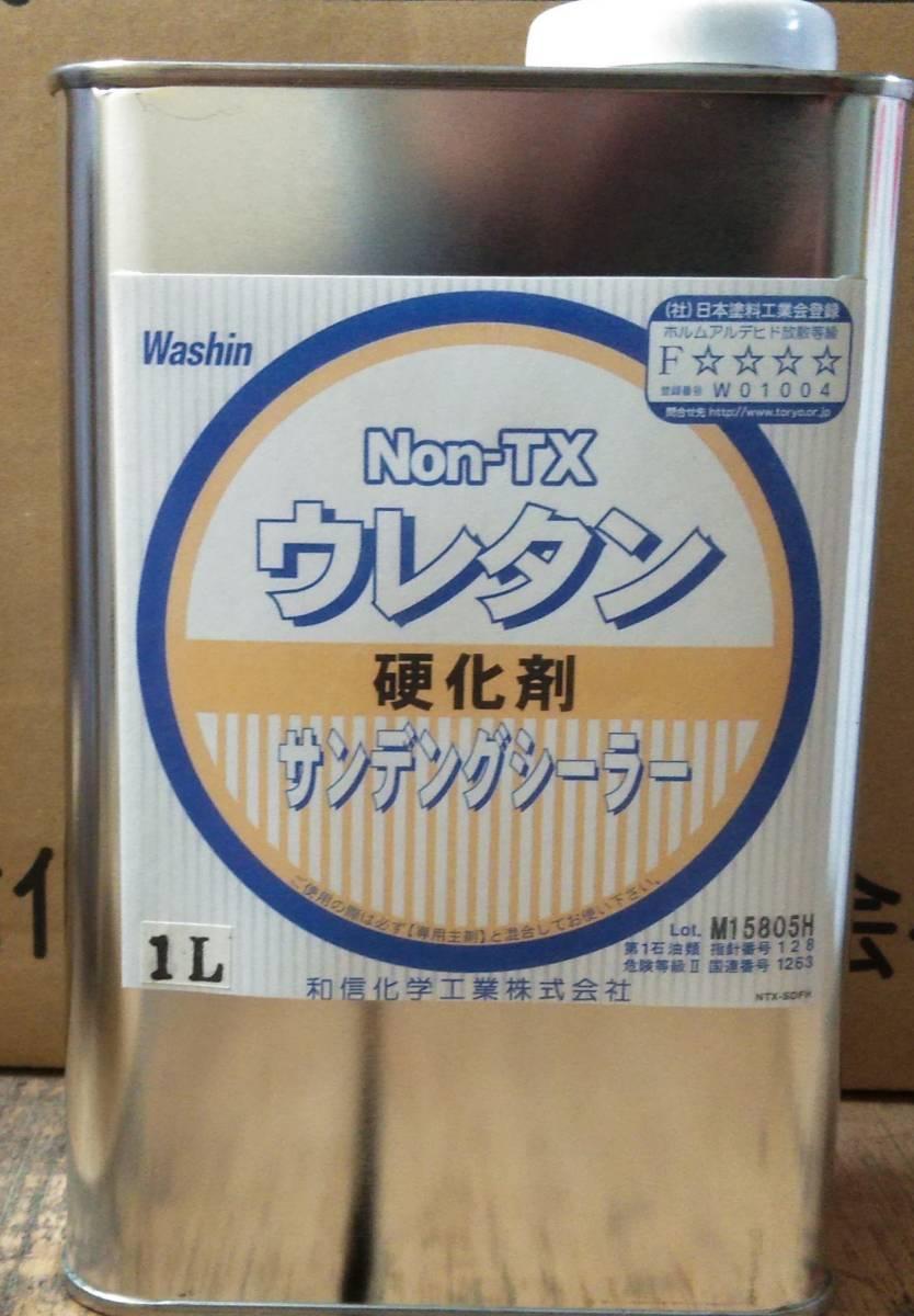 小分け 木工用 2液型 ウレタン サンデングシーラー 硬化剤 1L Non-TX 和信化学工業_画像1