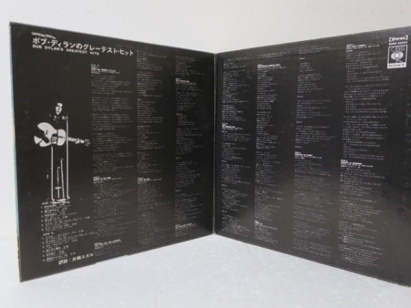 LP★ボブ・ディラン BOB DYLAN / GREATEST HITS 国内盤 歌詞カード欠_画像2