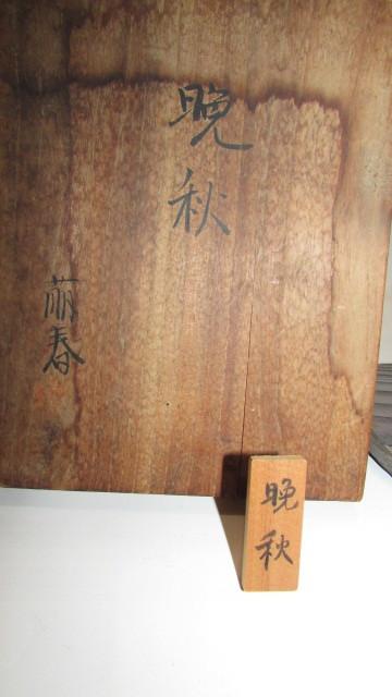 (旧家・蔵出し)(古い味わいのある作家物・萌春作・羽子板を持つ女の子木目込み人形)貴重・珍品_画像9