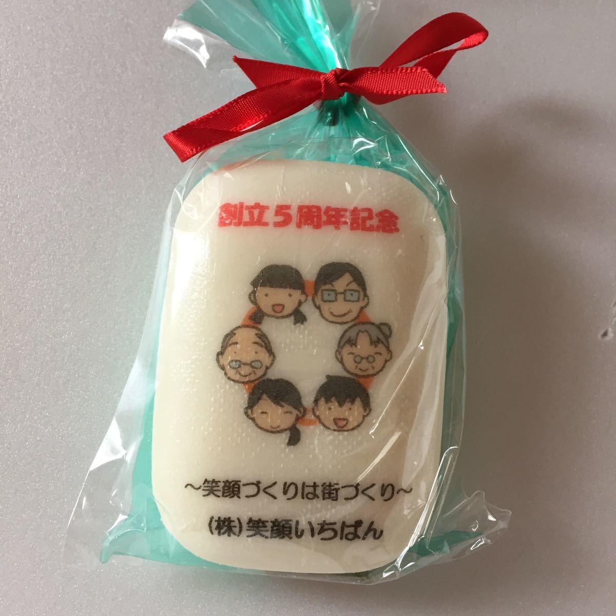 雑貨 せっけん 石鹸 新品 景品 非売品 販促品 ノベルティーグッズ 日本製 創立5周年記念 笑顔づくりは街づくり (株)笑顔いちばん_画像1