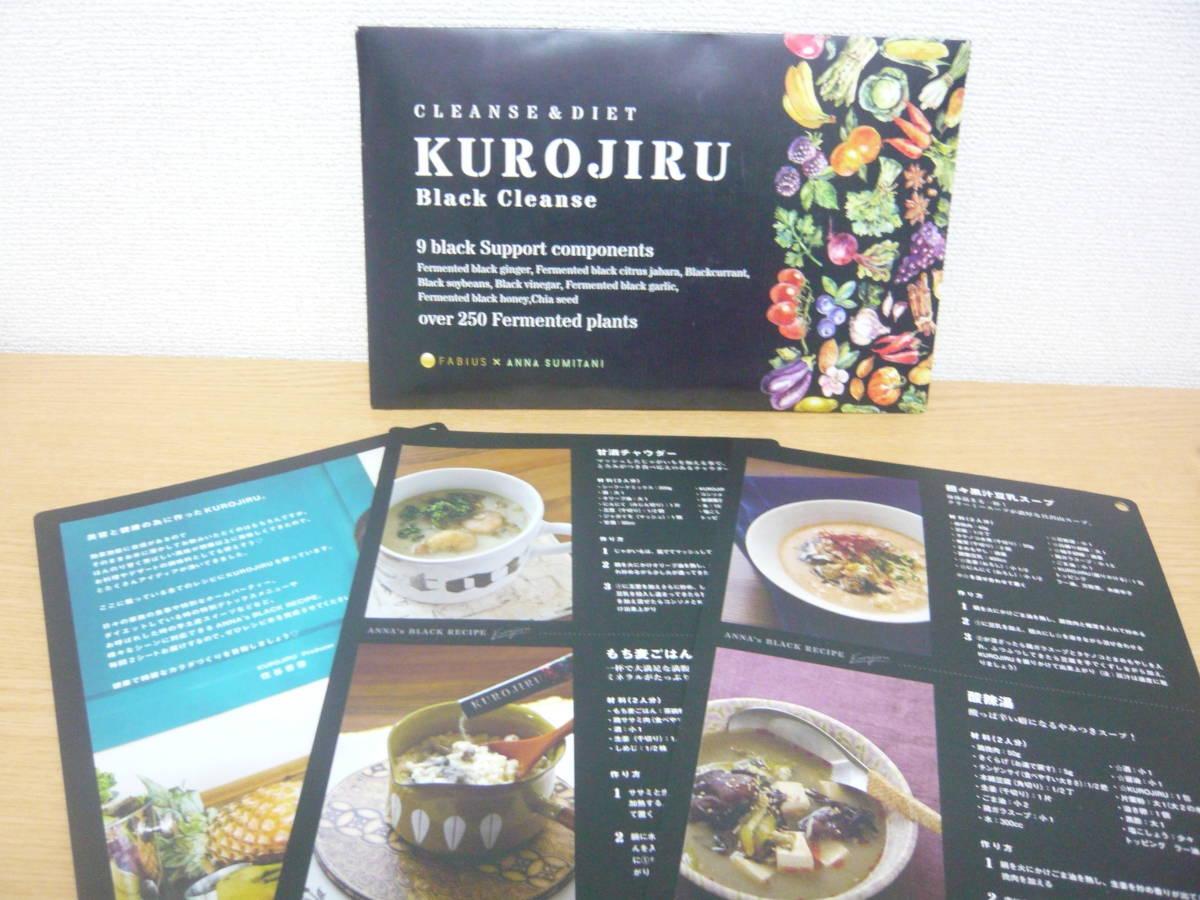 クロジル 黒汁 KUROJIRU 30包 新品未開封 送料無料