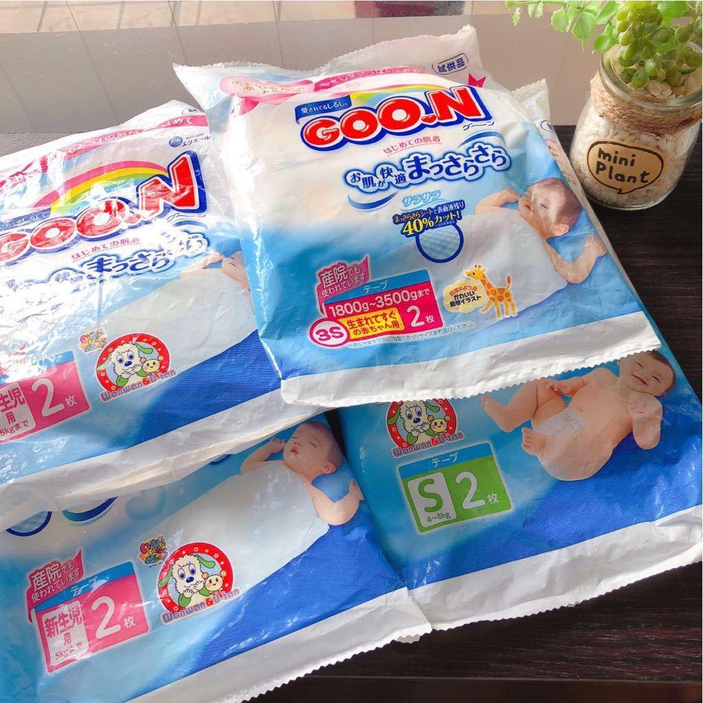 新品 GOON オムツ Sサイズ テープタイプ 試供品 4点セット 8枚 新生児 出産準備