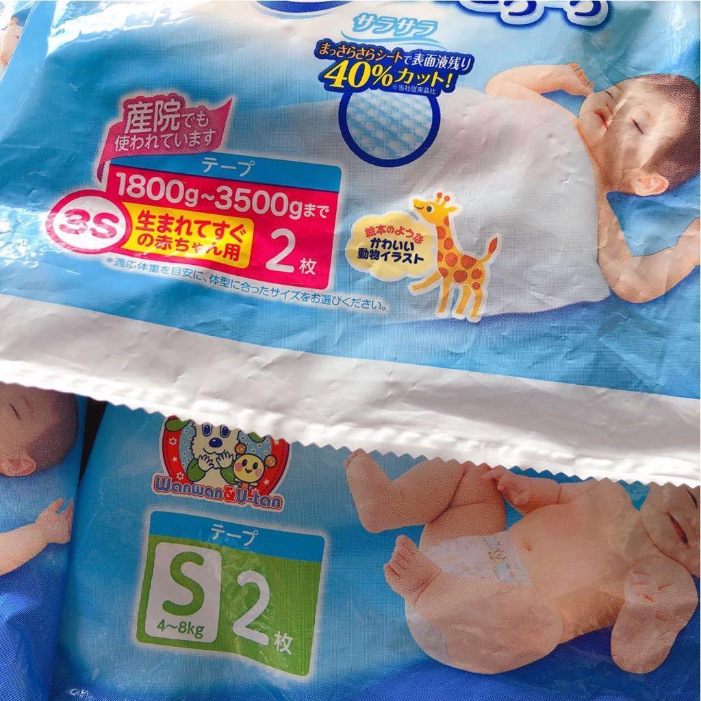 新品 GOON オムツ Sサイズ テープタイプ 試供品 4点セット 8枚 新生児 出産準備_画像3