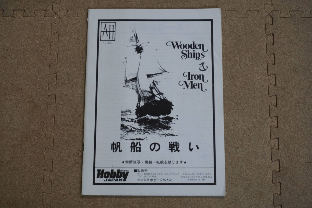 Ah Wooden Ship Iron Man Hj Made Japanese Manual Sailing Boat War