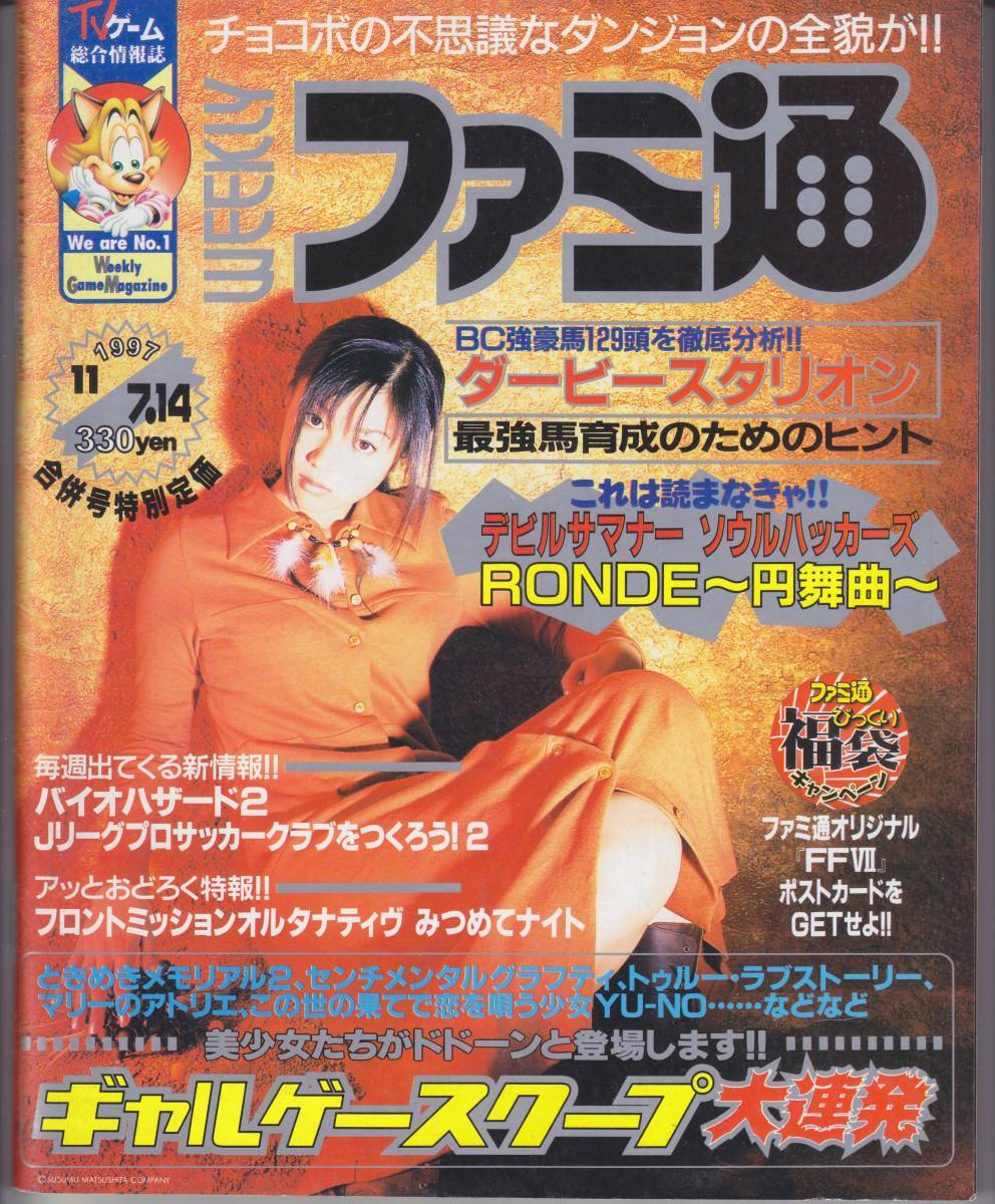 ファミ通 1997年11月7/14日号 深田恭子 ギャルゲー_画像1