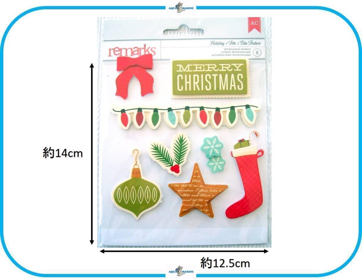 EJ6 remarks 3Dシール クリスマス Xmas リボン デザイン ステッカー 手作りアルバム 飾り材料 デコレーション オシャレ スクラップブック_画像1