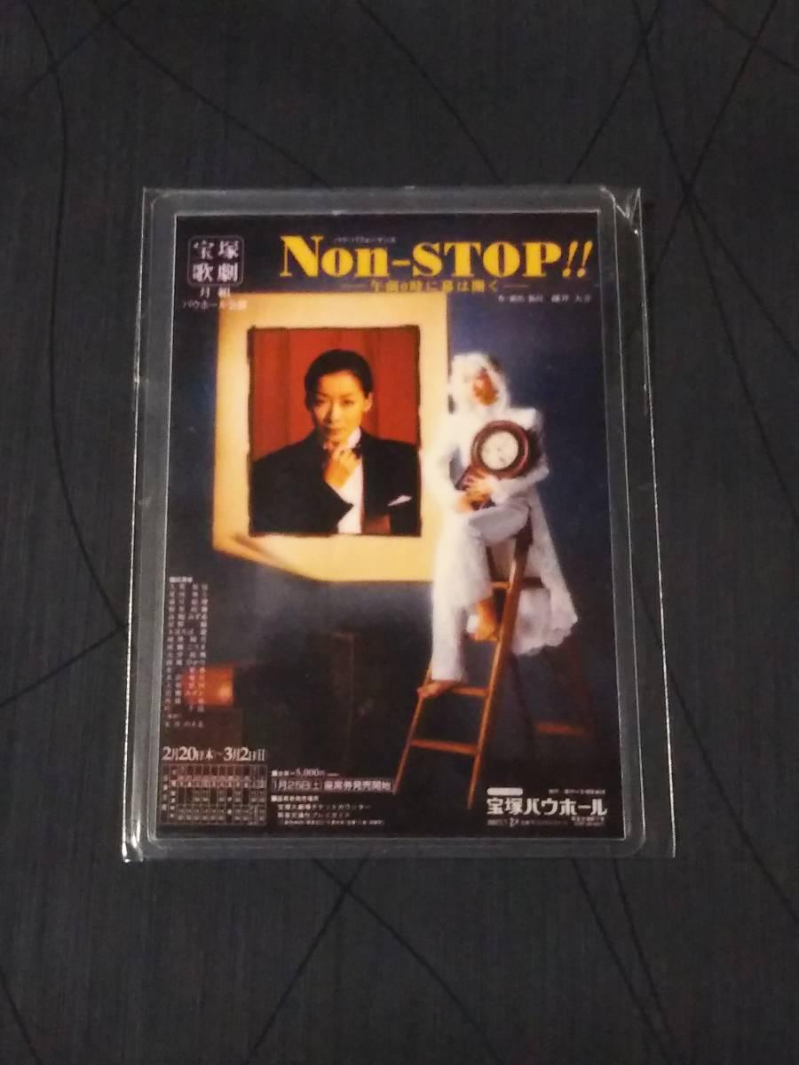 宝塚コレクションカード/月組バウ「Non-STOP!!―午前0時に幕は開く―」久世星佳,樹里咲穂,大空祐飛,水夏希,大和悠河/未沙のえる