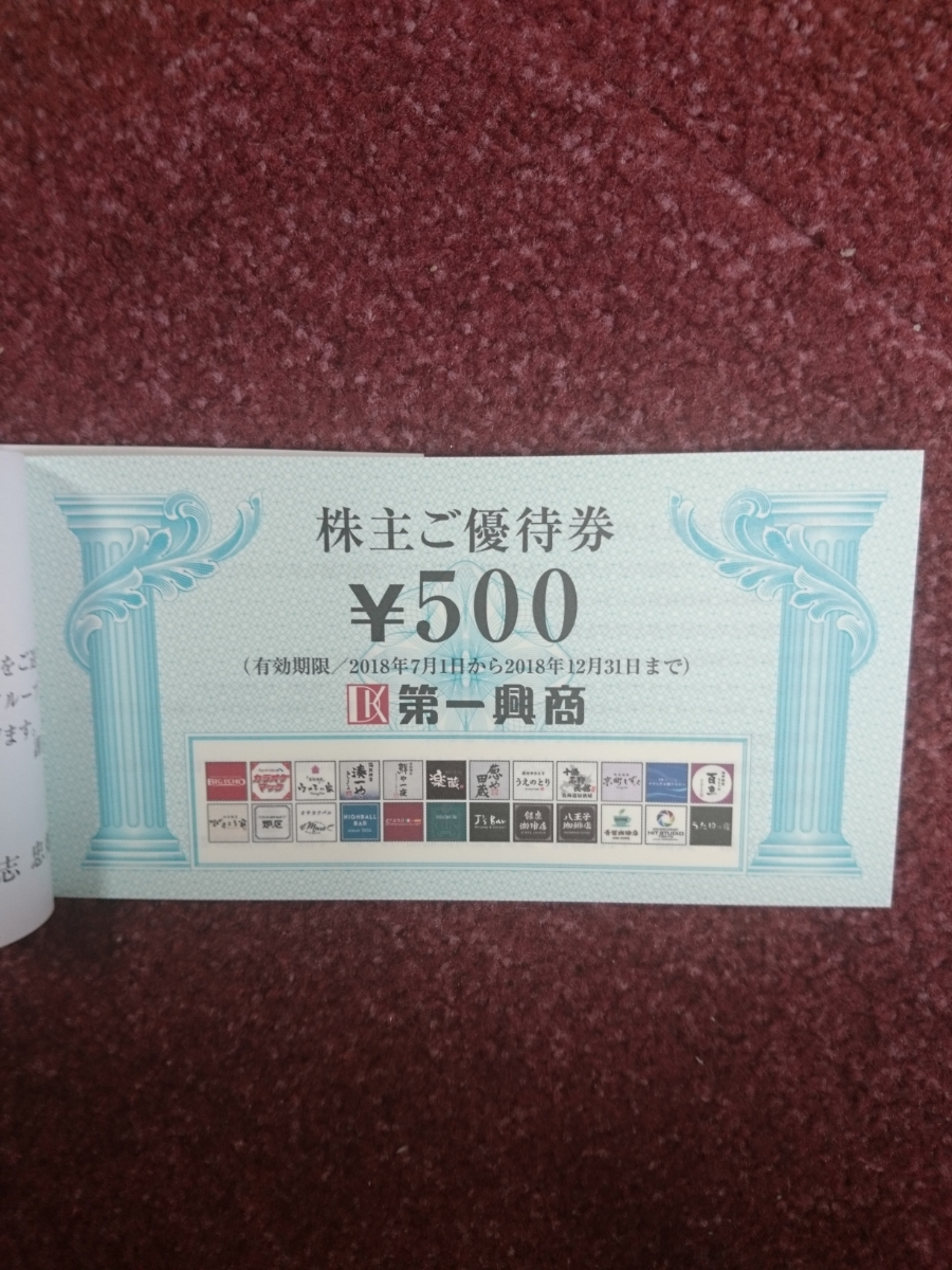 送料込 第一興商 株主優待券 5000円分(500円券×10枚) 有効期限2018年12月31日まで