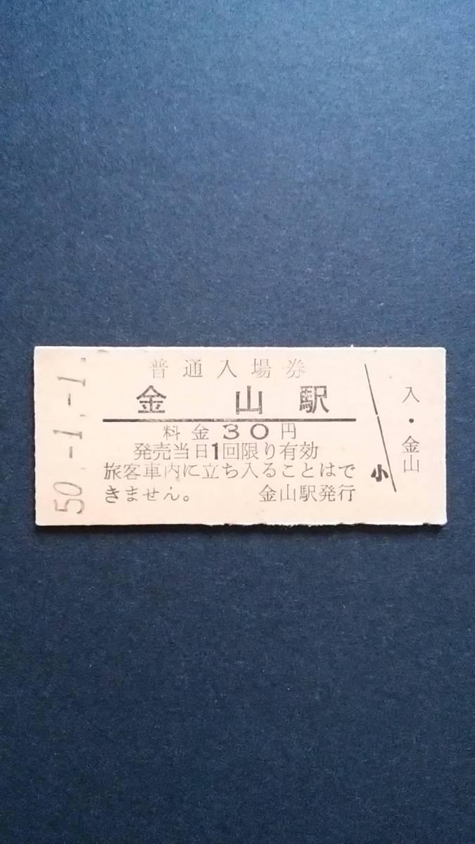 国鉄 根室本線 金山駅 30円入場券