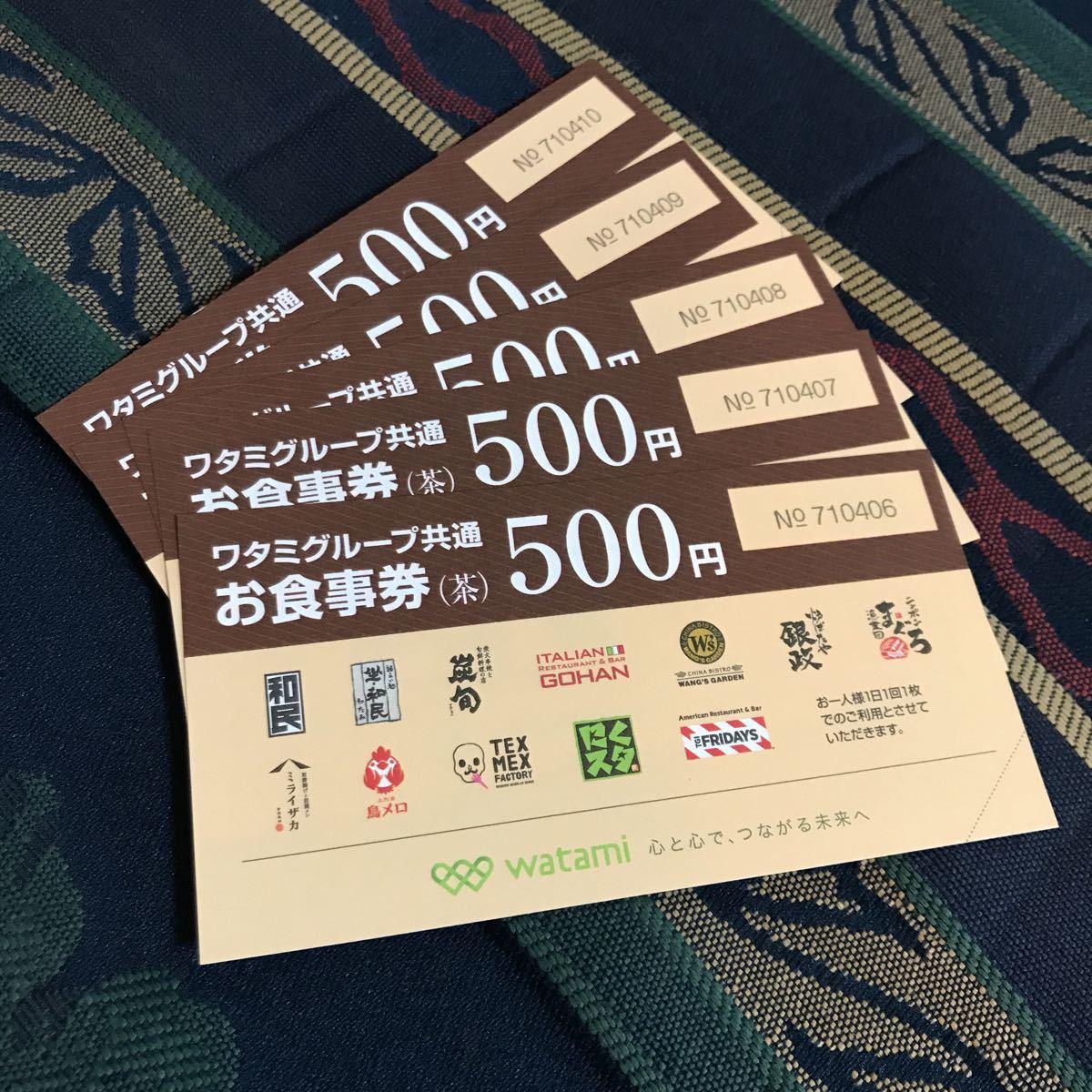 送料無料 ワタミグループ共通お食事券(茶) 500円×5枚 2500円分
