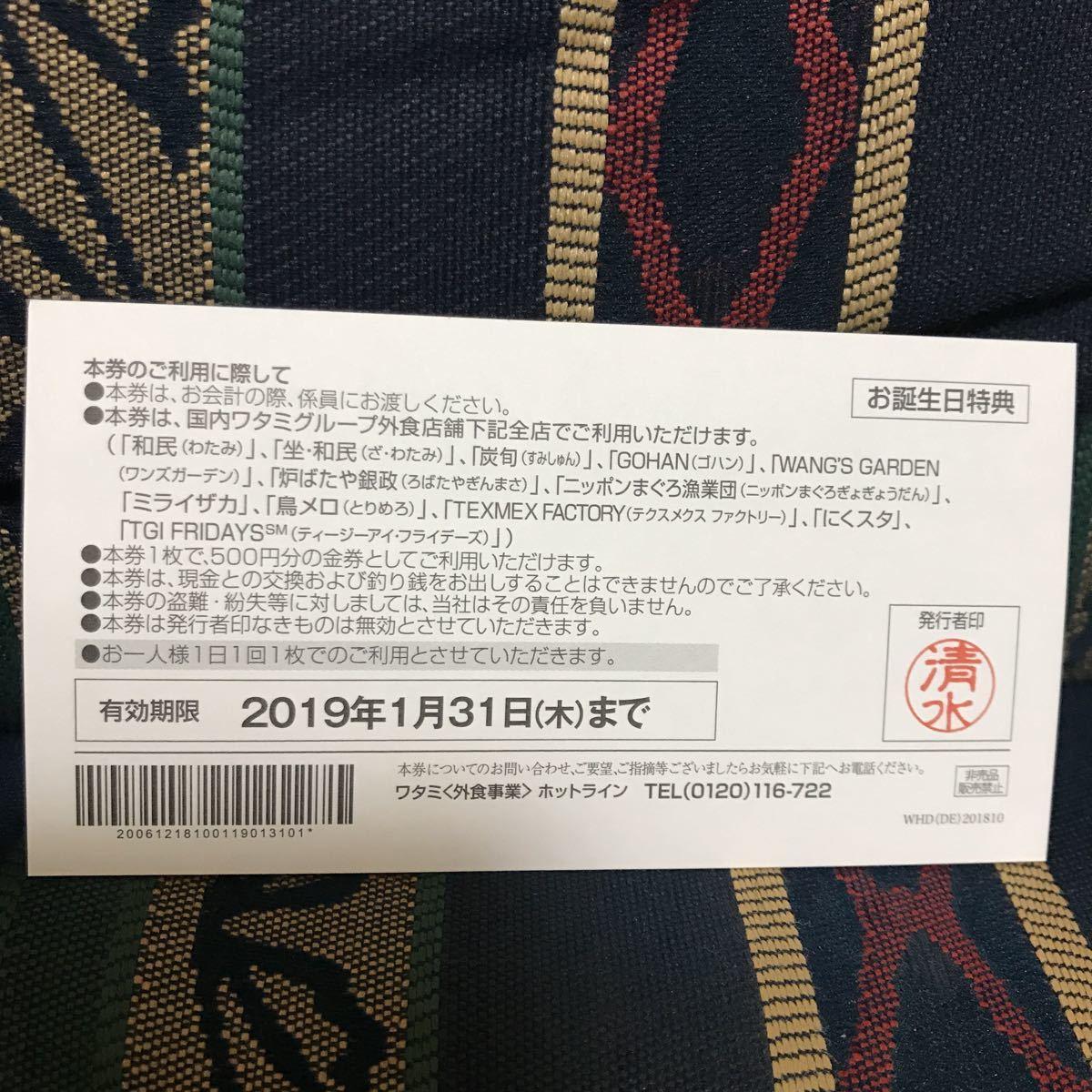 送料無料 ワタミグループ共通お食事券(茶) 500円×5枚 2500円分_画像3