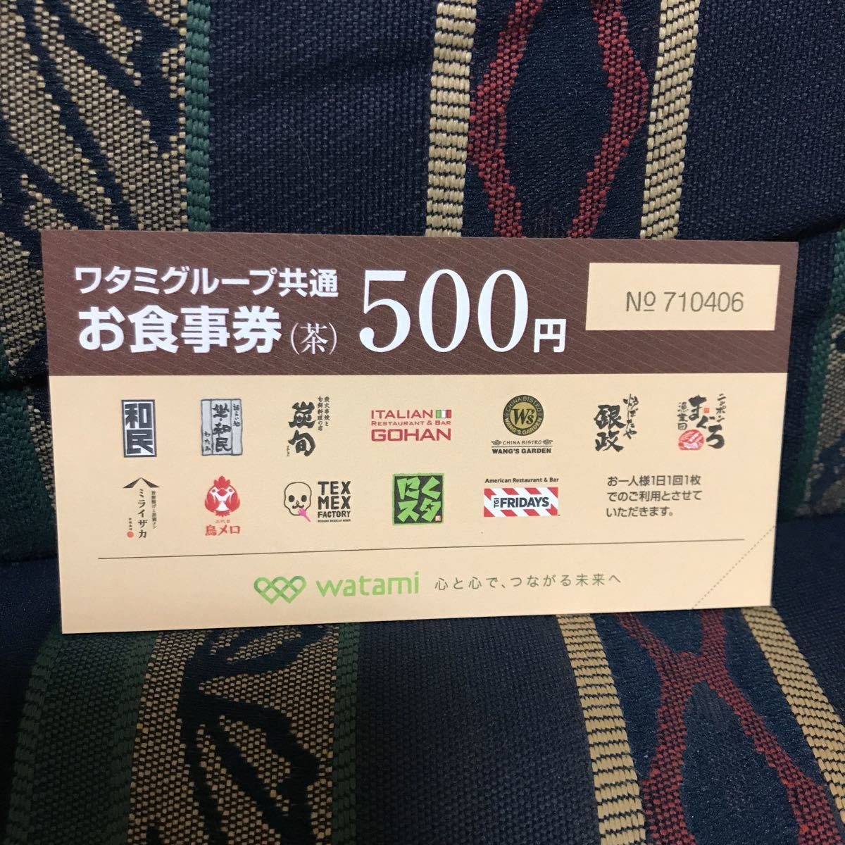 送料無料 ワタミグループ共通お食事券(茶) 500円×5枚 2500円分_画像2