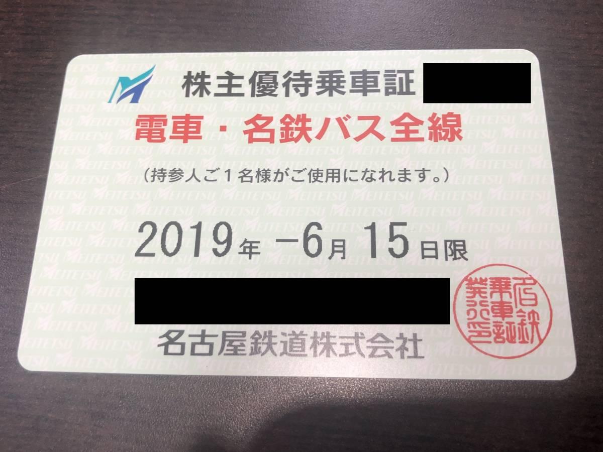 送料無料 最新 名鉄 名古屋鉄道 株主優待乗車証 電車・名鉄バス全線 2019年6月15日まで 1枚
