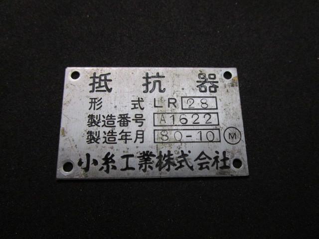 送料無料 国鉄/JNR 国鉄時代の銘板 B