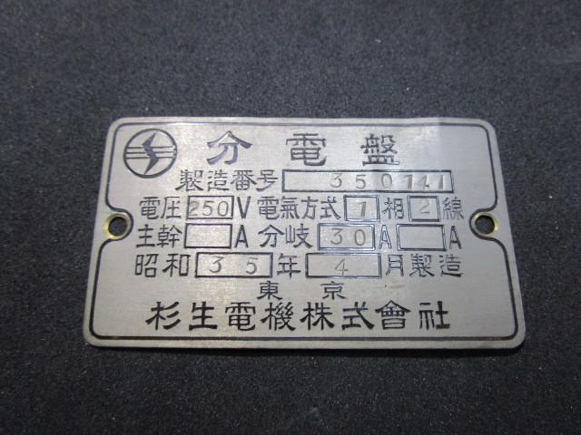 送料無料 禁煙環境で保管 国鉄/JNR 国鉄時代の銘板 C