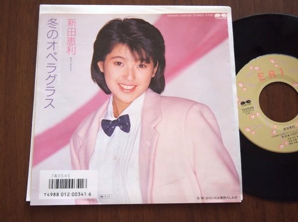 ヤフオク! - 【EP】新田恵利/冬...