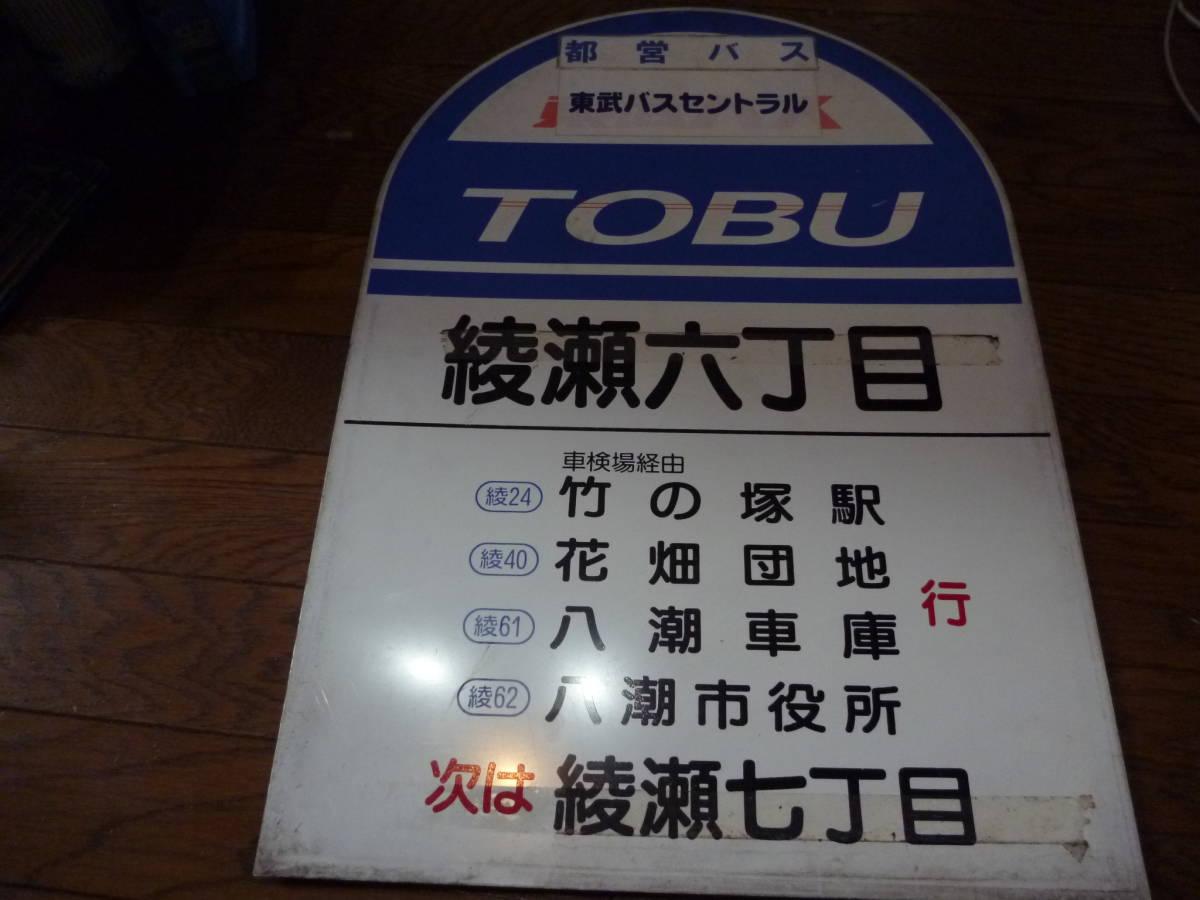 バス部品☆東武バス バス停 綾瀬6丁目_画像1