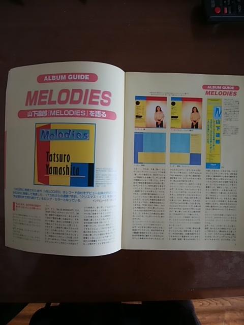 山下達郎ファンクラブ会報誌 TATSURO MANIA No20 1996 WINTER_画像2
