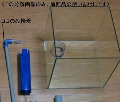 30cmキューブ オーバーフロー水槽 上下ダブルタンクタイプ 水槽台 コバルトブルー(海水館 試験作成品です) _画像9