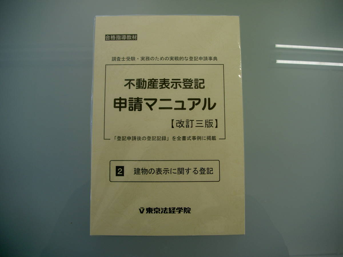 不動産表示登記申請マニュアル〔改訂三版〕裁断済