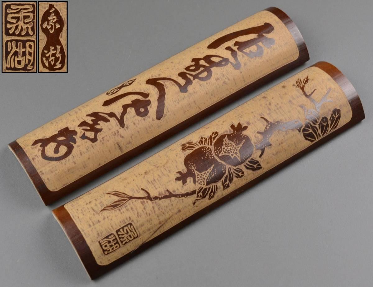 象湖作 竹造 茶合 茶量 二点まとめて 煎茶道具