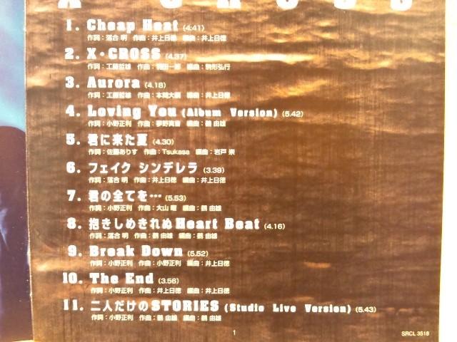 小野正利 X・CROSS 二人だけのSTORIES Loving You 君に来た夏 おのまさとし CD SRCL-3518_画像3