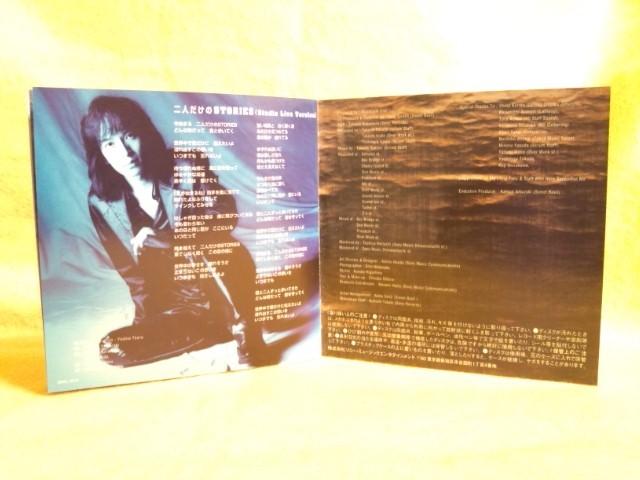 小野正利 X・CROSS 二人だけのSTORIES Loving You 君に来た夏 おのまさとし CD SRCL-3518_画像8