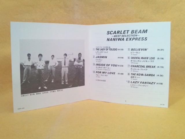 ナニワエキスプレス スカーレット・ビーム SCARLET BEAM NANIWA EXPRESS 32DH 349 浪速エキスプレス CD アルバム_浪速エキスプレス スカーレット・ビーム CD