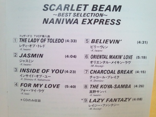ナニワエキスプレス スカーレット・ビーム SCARLET BEAM NANIWA EXPRESS 32DH 349 浪速エキスプレス CD アルバム_SCARLET BEAM NANIWA EXPRESS 32DH 349