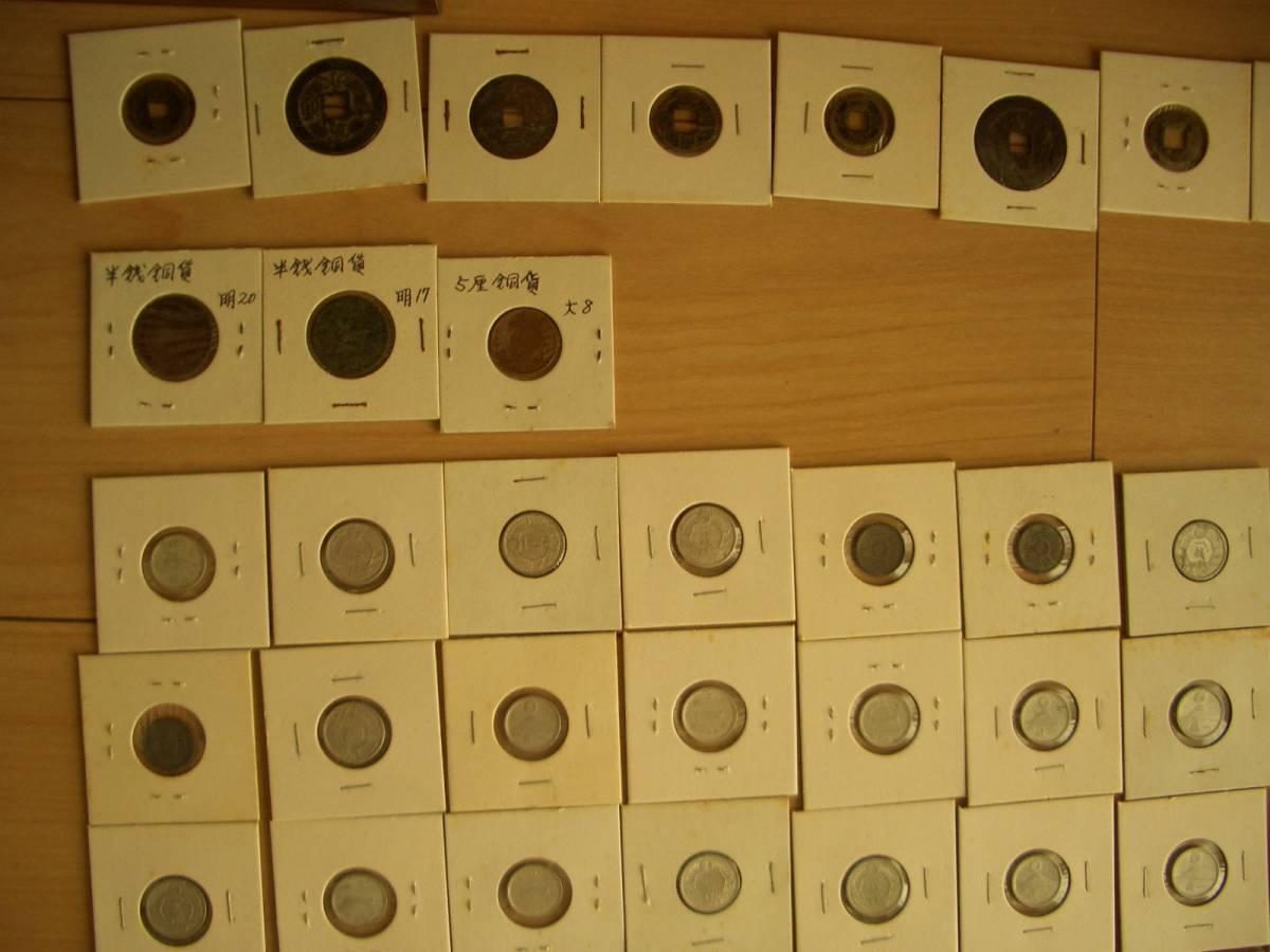 古銭おまとめ約258枚約1.6kg寛永通宝・半銭・5厘・1銭・2銭・5銭・10銭・50銭などお買い得_画像2