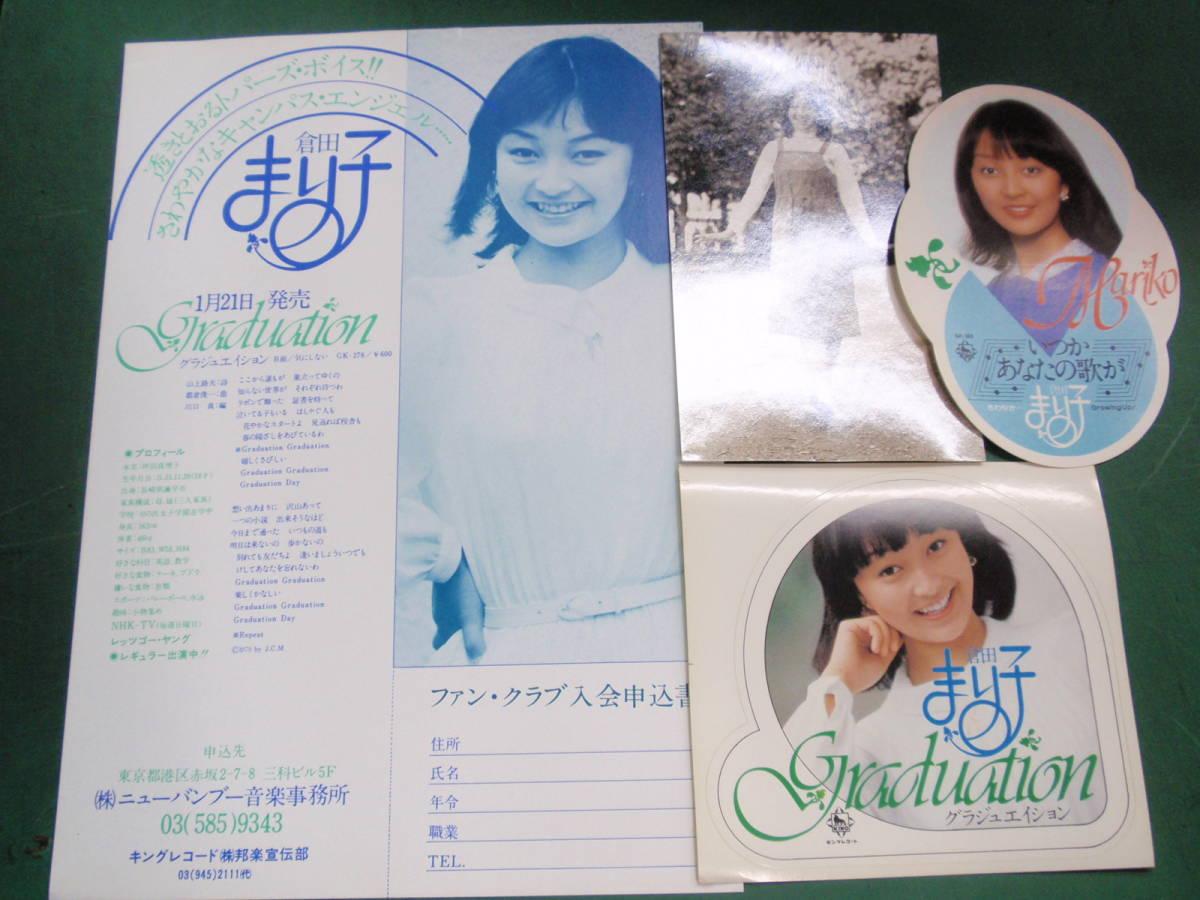 倉田まり子 チラシ・ブロマイド・ステッカー2種 合計4点