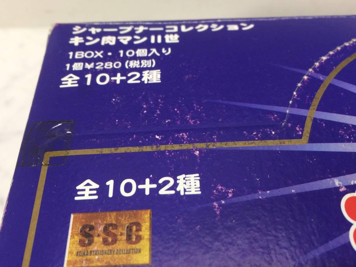 保管品 ★ フィギュア/鉛筆削り ★ キン肉マンⅡ世 シャープナーコレクション 1BOX 10個入り_画像3