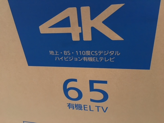 40757[ほぼキズ無] 258000円~!!展示保証付 パナソニック 65V型有機ELテレビ VIERA 4K対応 USB HDD録画■TH-65EZ1000■激安SHOP24_画像2