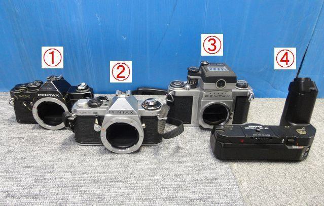 【YU447】PENTAX ペンタックス カメラその他計4点セット MX MEsuper S3 MOTER DRIVE A ジャンク品 一眼レフカメラ フィルム ASAHI_画像1