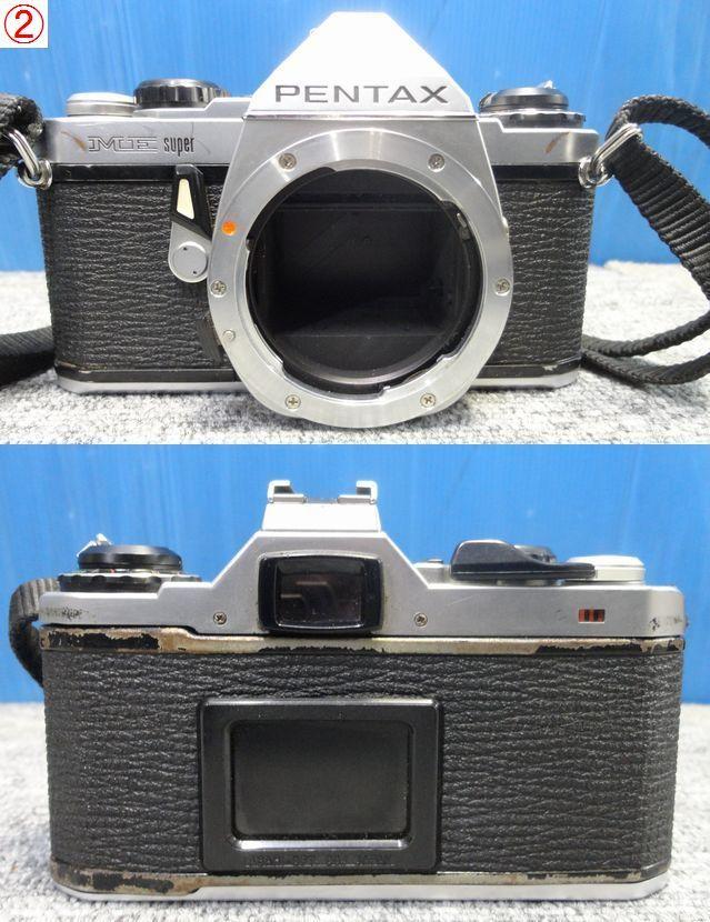 【YU447】PENTAX ペンタックス カメラその他計4点セット MX MEsuper S3 MOTER DRIVE A ジャンク品 一眼レフカメラ フィルム ASAHI_画像4