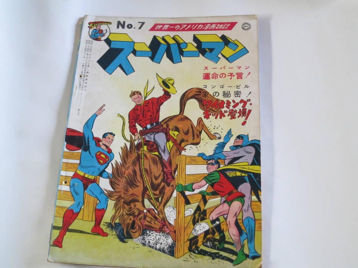 スーパーマン /長篇極彩色マンガ No.7(昭和24年/1949)_画像1