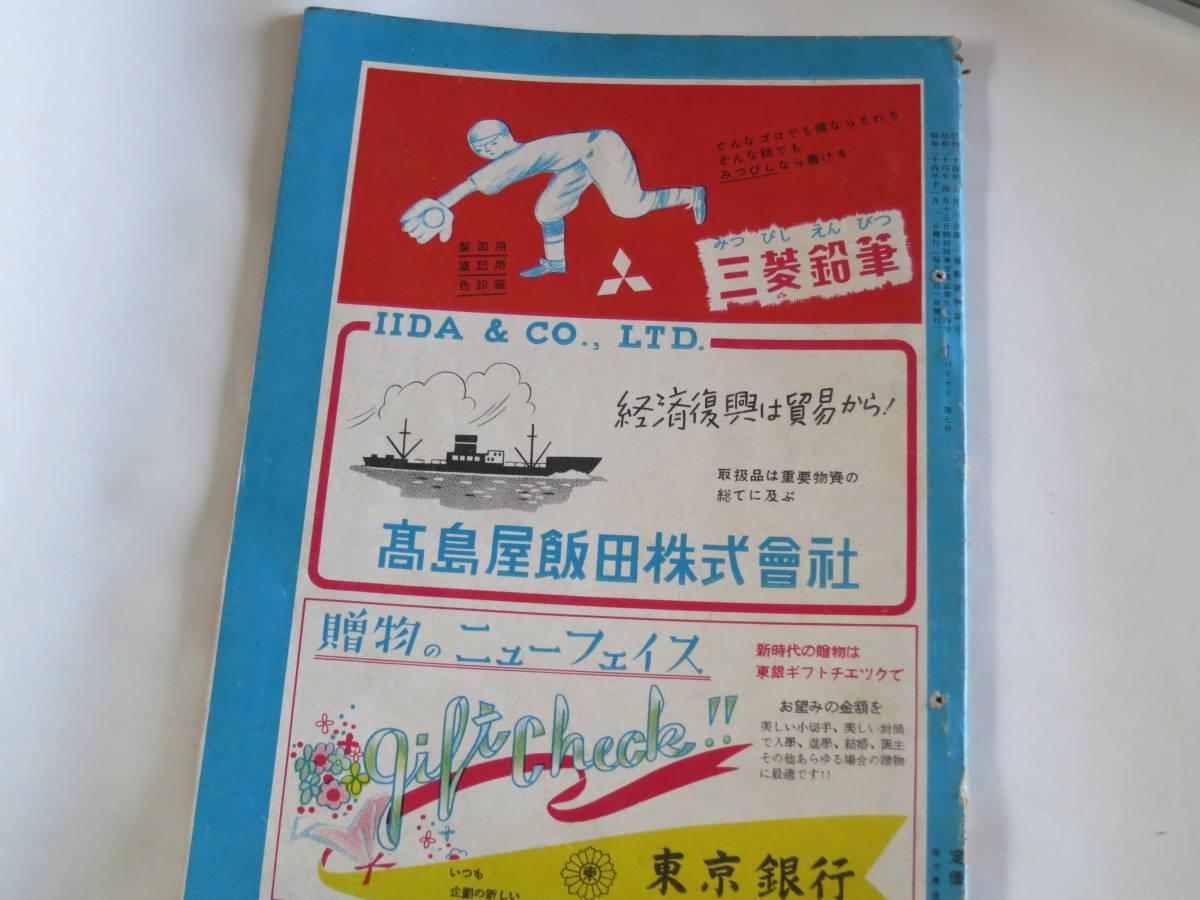 スーパーマン /長篇極彩色マンガ No.7(昭和24年/1949)_画像2