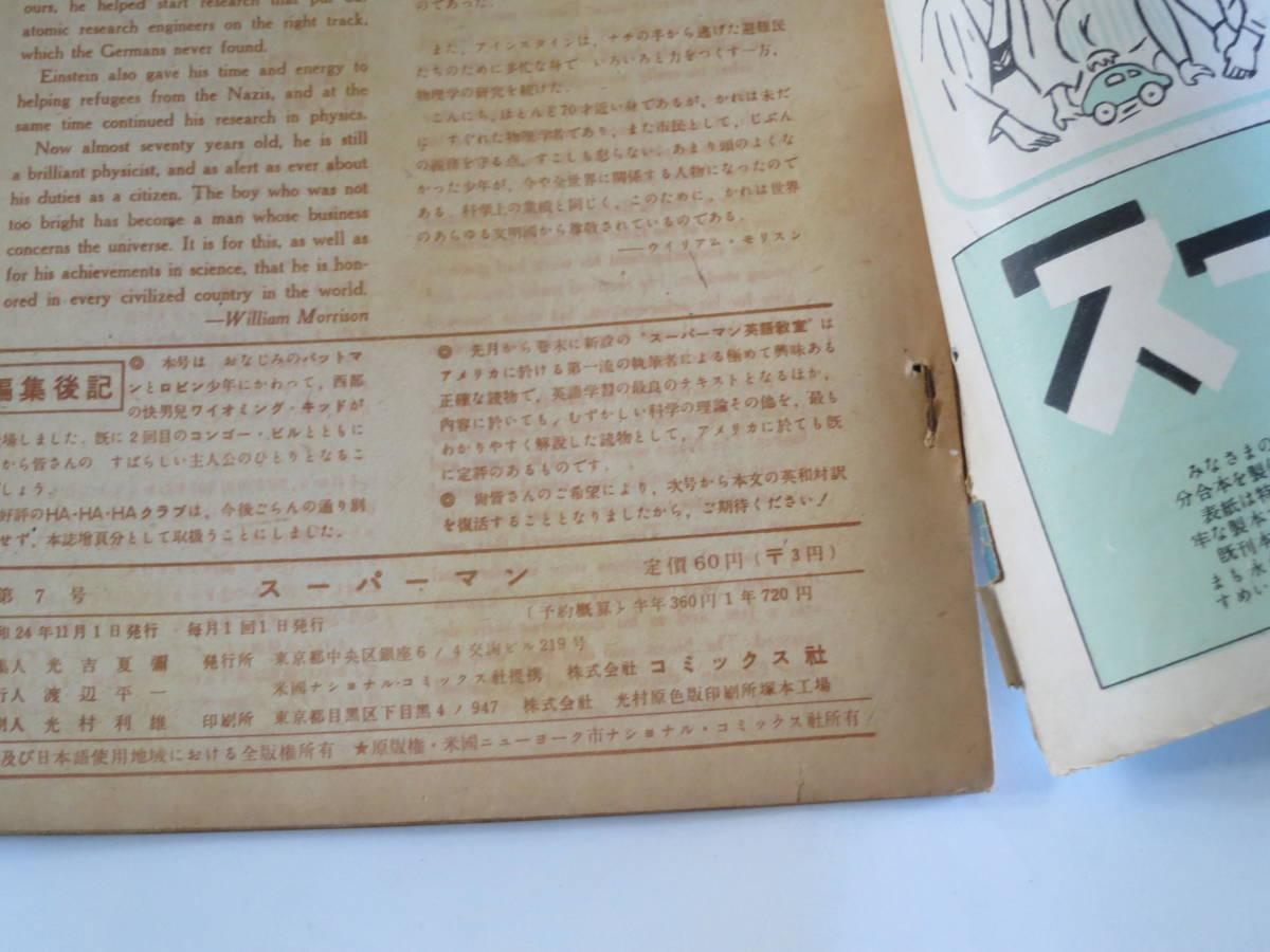 スーパーマン /長篇極彩色マンガ No.7(昭和24年/1949)_画像3