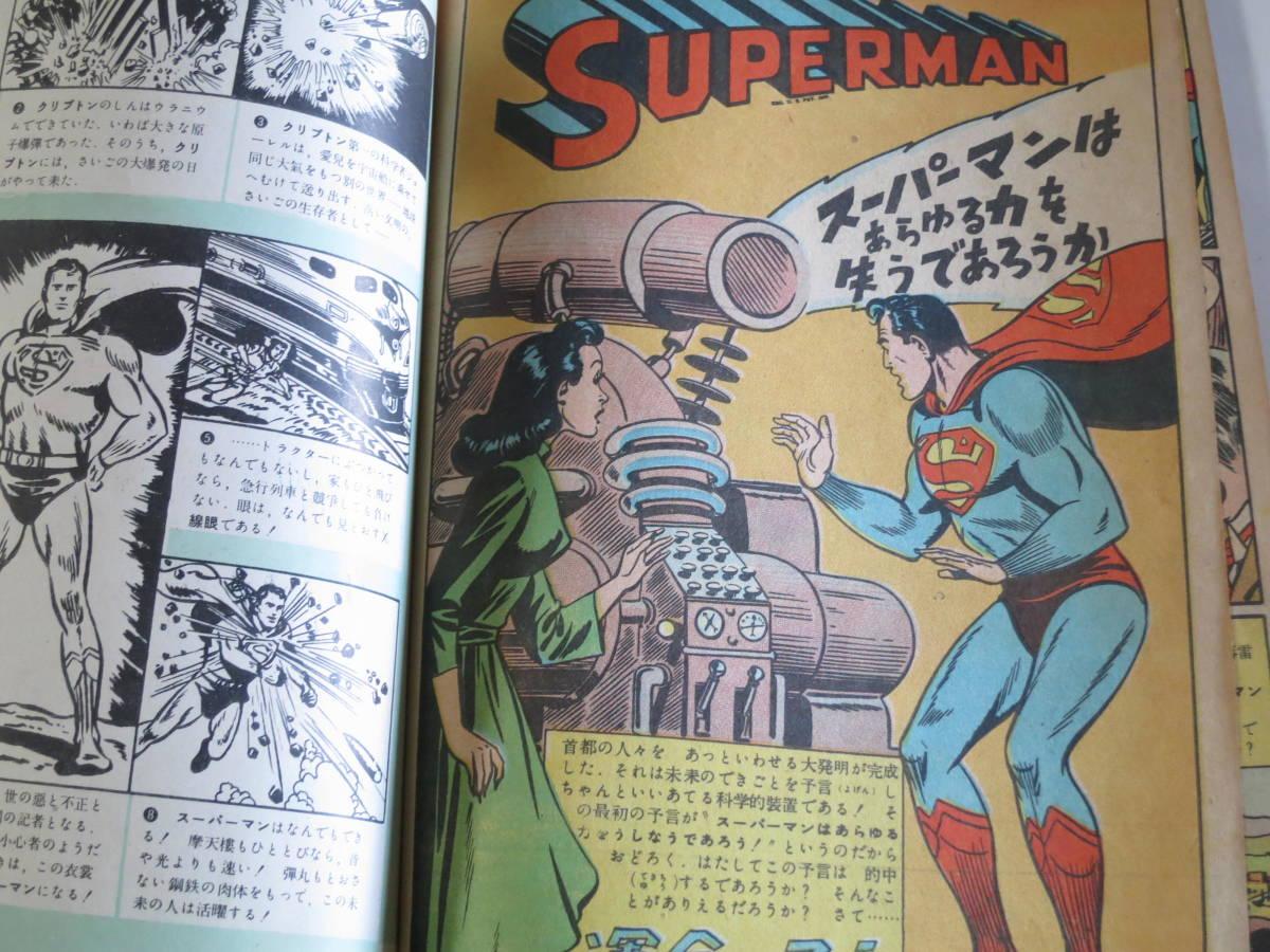 スーパーマン /長篇極彩色マンガ No.7(昭和24年/1949)_画像4
