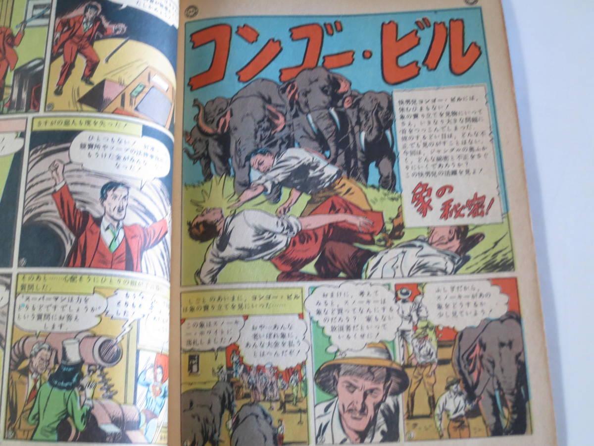スーパーマン /長篇極彩色マンガ No.7(昭和24年/1949)_画像5