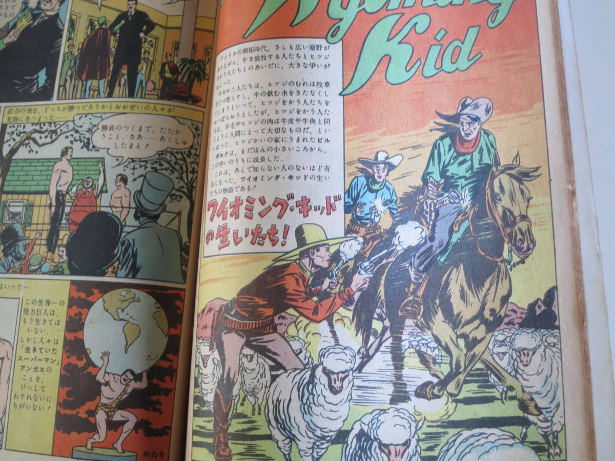 スーパーマン /長篇極彩色マンガ No.7(昭和24年/1949)_画像6